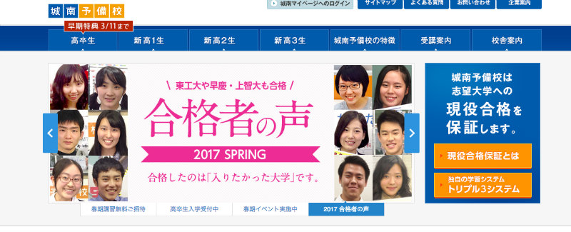 城南予備校 評判|実際に横浜校に1年通ってわかった魅力とデメリット!