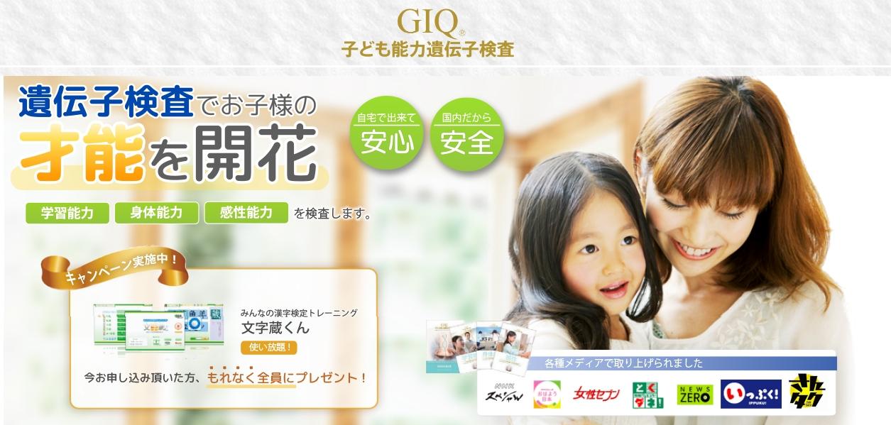 GIQ子ども能力遺伝子検査|検査で分かる事と、結果の活用法をご紹介!