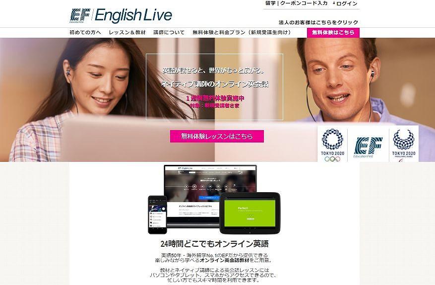 「EF イングリッシュライブ」は、ネイティブのレッスンが24時間どこでも受けられる!