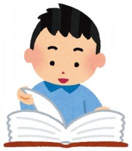 jisyo_jiten_boy