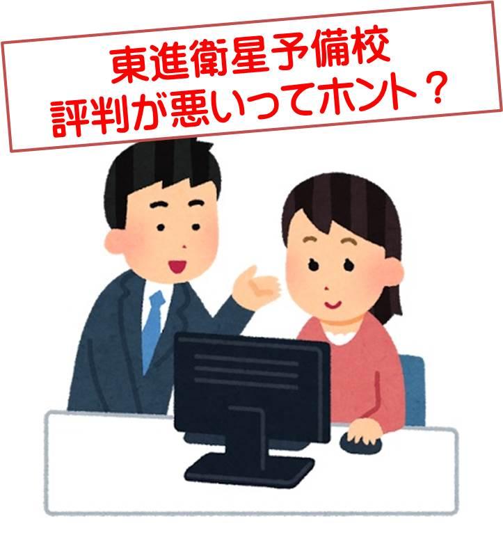 総額30万でセンターD判定から合格!大阪大学現役1年生が語る東進衛星予備校の強みと後悔