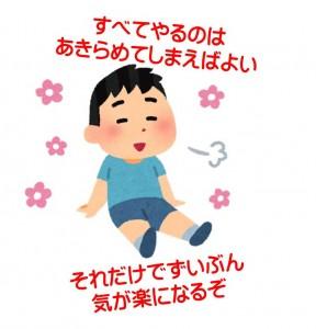 akirame1