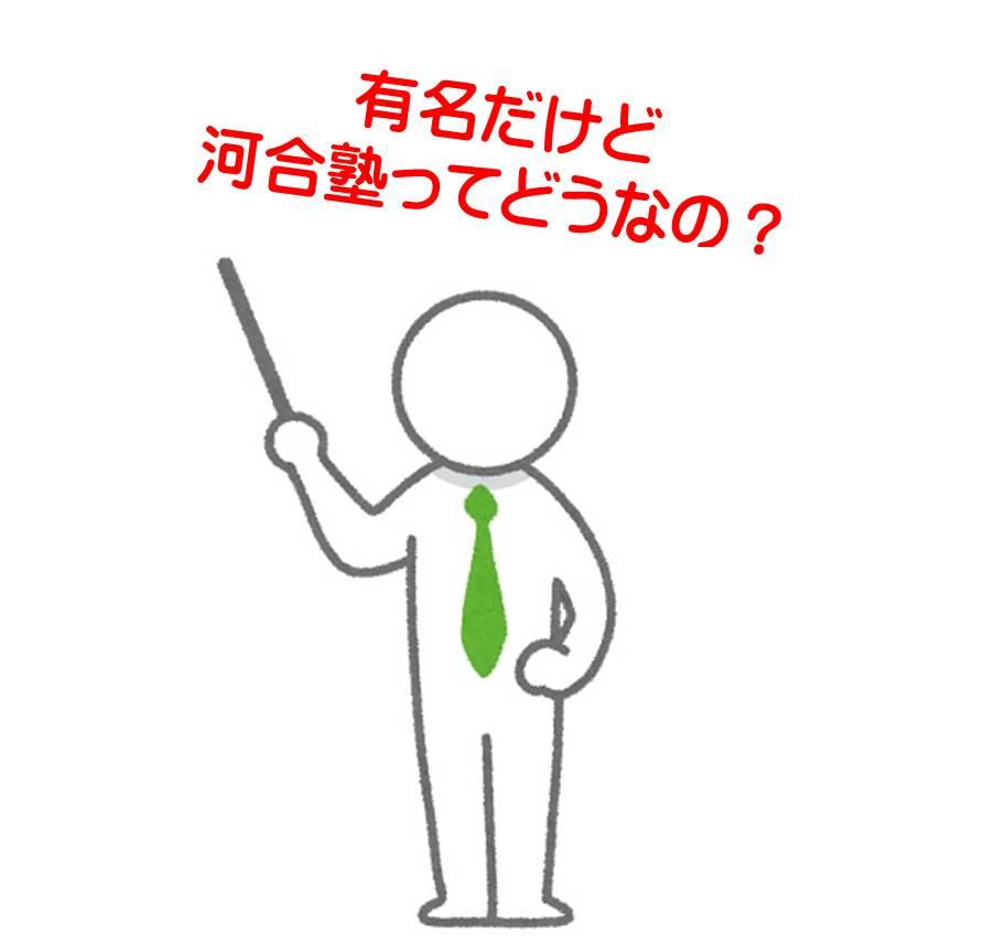 河合塾名古屋校に通って名古屋大を目指した結果|駿台との違いと特徴は?