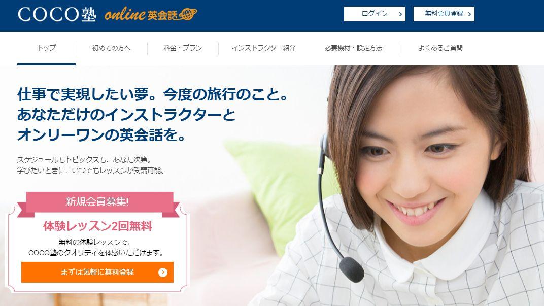 「COCO塾ジュニアオンライン」|弱点と教材の特徴を解説します!