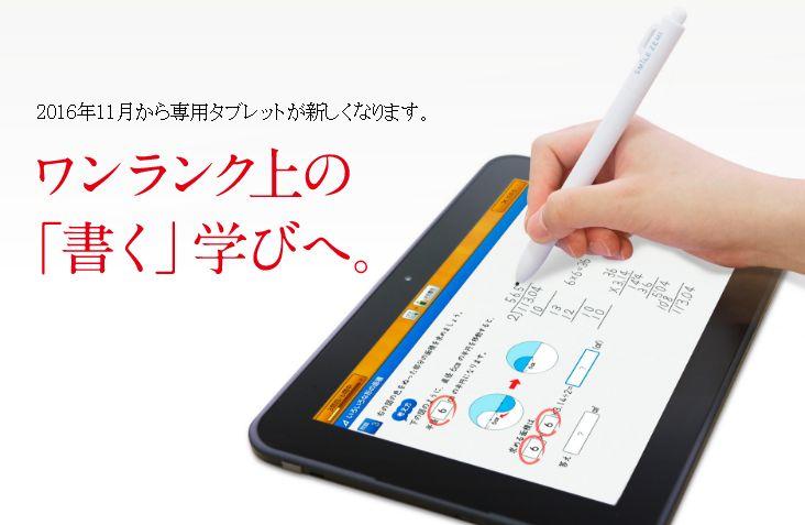 スマイルゼミで使うタブレットの特徴と注意点まとめ|不具合の対処法など