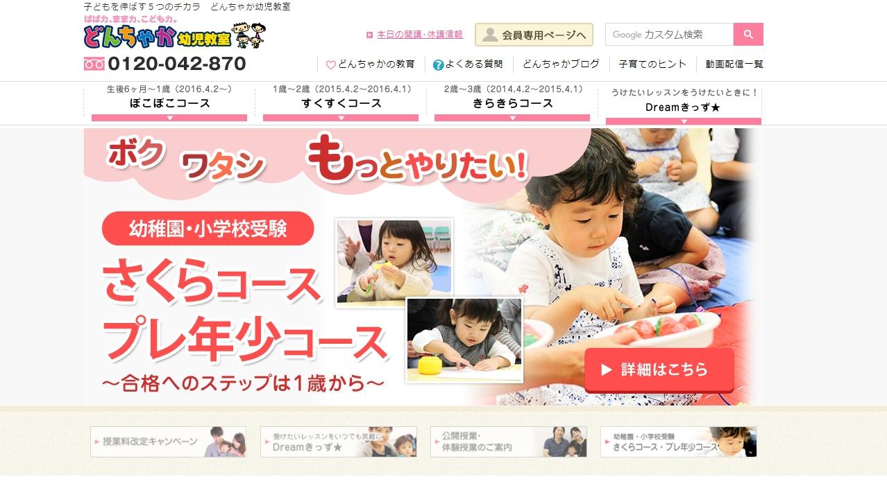 どんちゃか幼児教室の特徴と評判|家庭でも学べる工夫が人気!