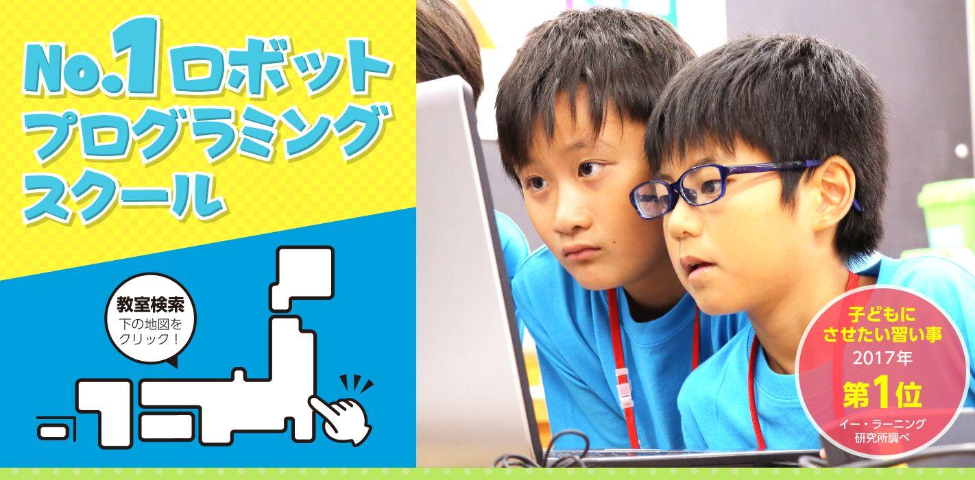 「エジソンアカデミー」でロボットプログラミングをするメリットについて|評判と特徴をご紹介します!