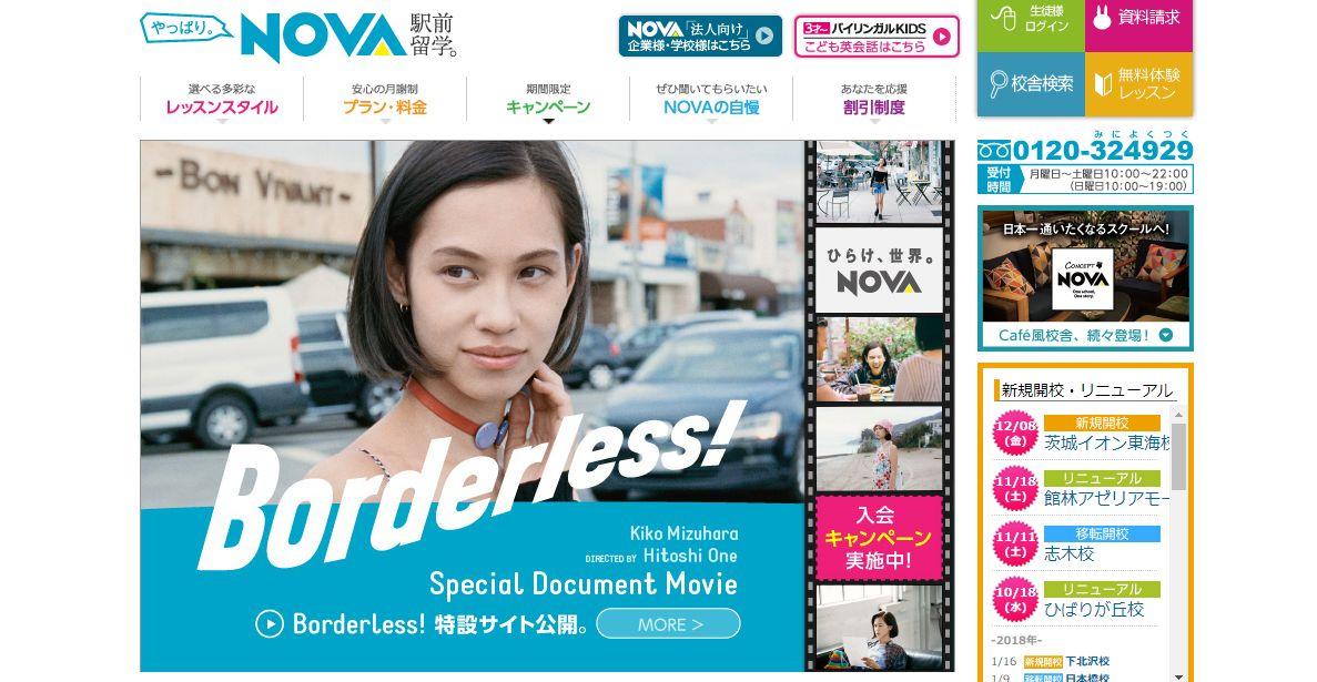 NOVAの現在の評判!過去の問題は解消されたの?特徴・サービスを徹底解説