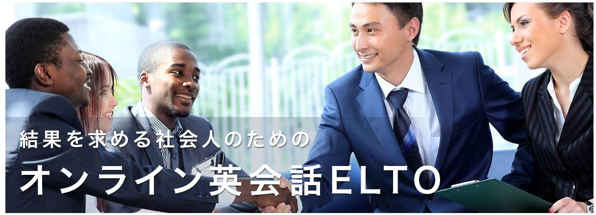 【本気ならコレ】医療英語・ビジネス英会話でELTOの評価が高い理由を徹底解説