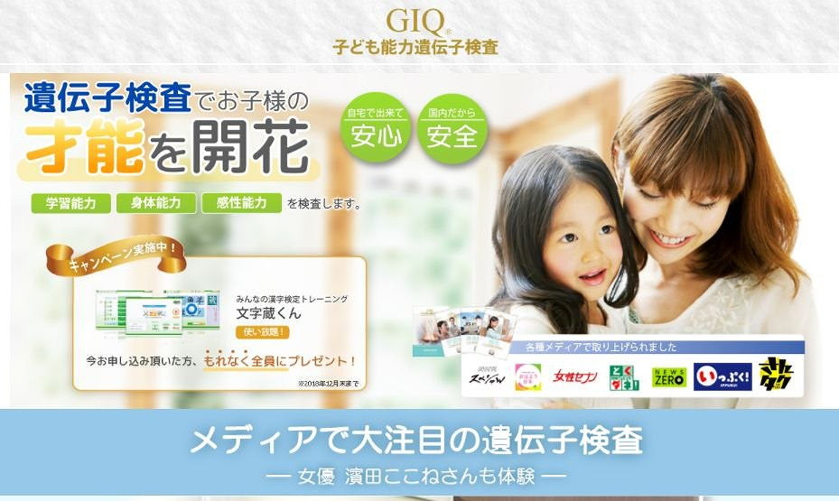 「GIQ子ども能力遺伝子検査」は、子どもの学力向上に本当に役立つの!?