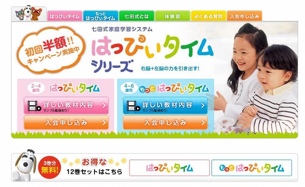 七田式通信教材「はっぴぃタイム」で我が子も天才に!?自宅で右脳を鍛えて様々な才能を開花させよう!