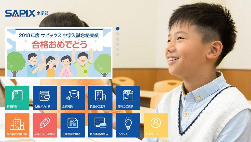 「SAPIX小学部」は難関中学への合格率NO.1!その特徴と評判に迫る!