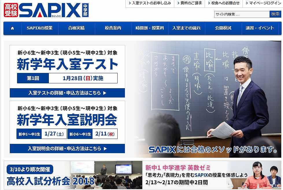 「SAPIX中学部」で難関高校へ!その特徴と評判はどうなの!?