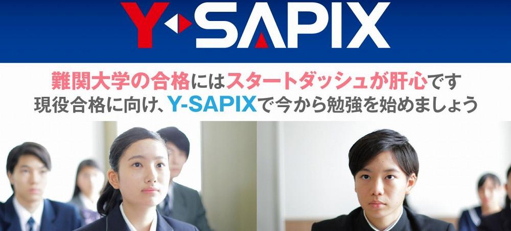 「Y-SAPIX」の少人数・双方向授業で難関大に現役合格!その特長と評判は!?