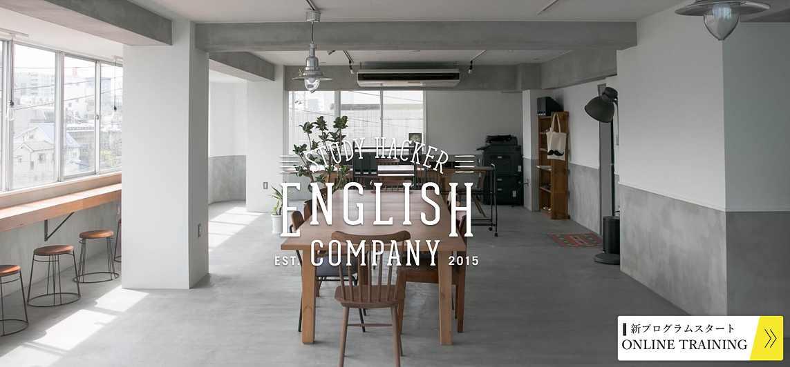 「StudyHacker ENGLISH COMPANY」の評判は?特徴・大手との違いを解説します!