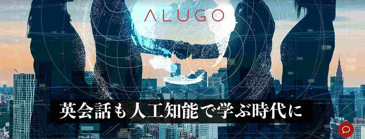 「ALUGO」で本当に英会話力は身につく?マンツーマントレーニングの魅力とは?