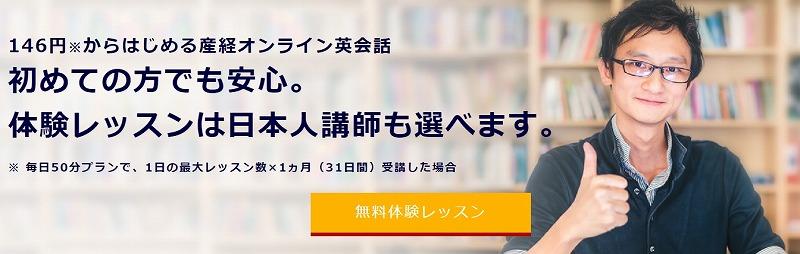 「産経オンライン英会話」が他のオンライン英語と違うところは?評判~特徴~料金まとめ