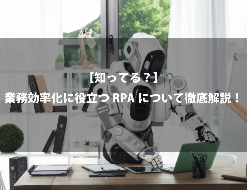 【知ってる?】業務効率化に役立つRPAについて徹底解説!