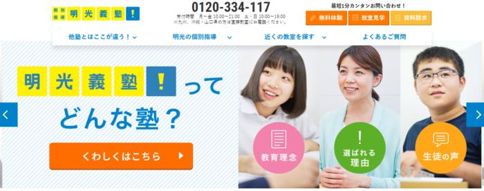明光義塾で大学受験は合格できる?大手予備校との評判の違いをリアルに紹介します!