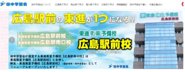 田中学習会の評判まとめ!大手予備校と比べてデメリット・メリットを徹底解説!