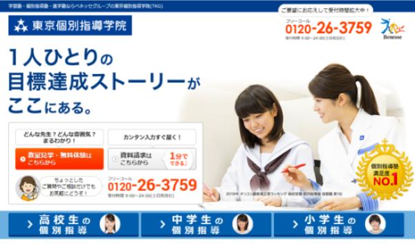 東京個別指導学院とは?他の塾とはどこが違う?その特徴と、メリット・デメリットに迫ります!