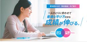 進研ゼミ高校講座202102