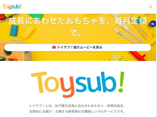 【評判・口コミ】トイサブが知育玩具の月額制レンタルで1番おすすめできる理由
