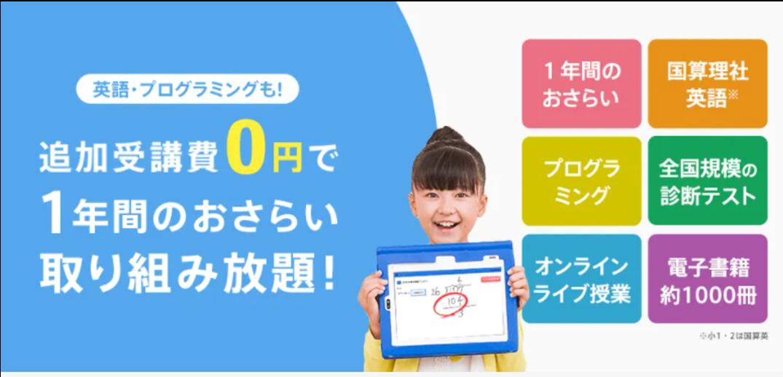 進研ゼミ小学講座20210212