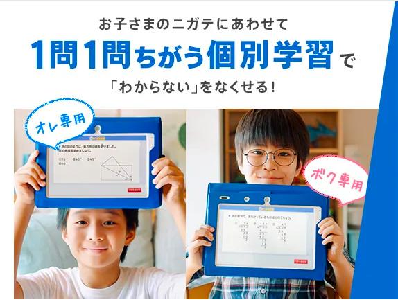 進研ゼミ小学講座の特徴・口コミ!小学生から勉強習慣が身につく最新の学習システムとは?