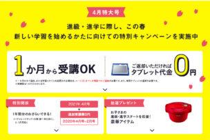 進研ゼミ小学講座キャンペーン202102