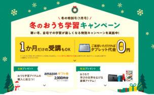 進研ゼミ小学講座_冬の入会キャンペーン