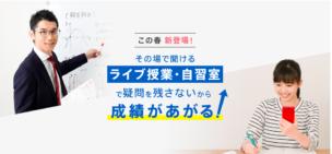 進研ゼミ高一講座202102