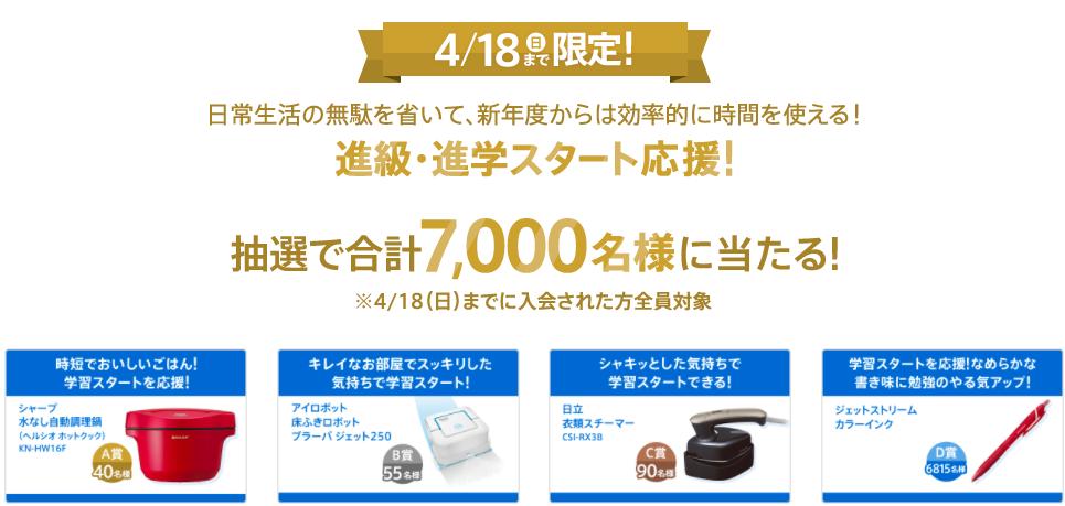 進研ゼミ中学講座キャンペーン3_202104