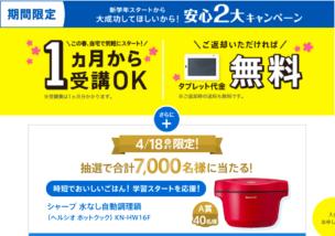 進研ゼミ中学講座キャンペーン202102