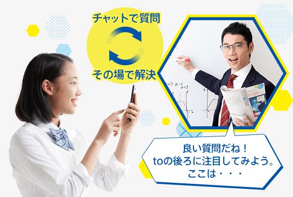 進研ゼミ高校講座_オンラインライブ授業_特徴1