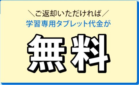 進研ゼミ中学講座キャンペーン2_202104