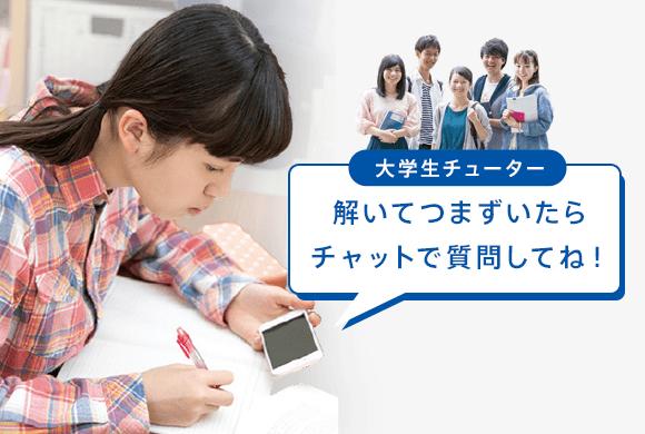 進研ゼミ高校講座_オンライン自習室_特徴1